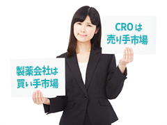CROは売り手市場、製薬会社は買い手市場